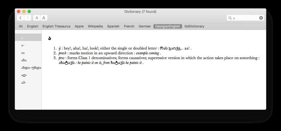 A custom Georgian-English dictionary accessed using the Dictionary app.